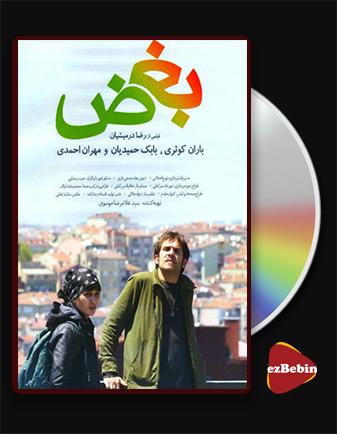 دانلود فیلم بغض با کیفیت عالی و لینک مستقیم Boghz فیلم سینمایی ایرانی