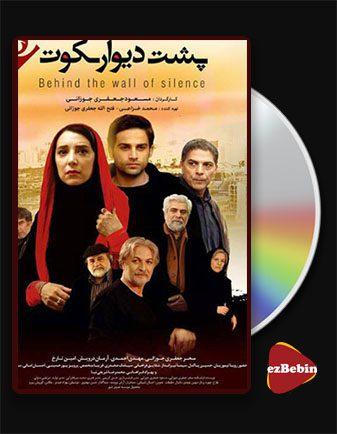 دانلود فیلم پشت دیوار سکوت با کیفیت عالی و لینک مستقیم Behind the Wall of Silence فیلم سینمایی ایرانی
