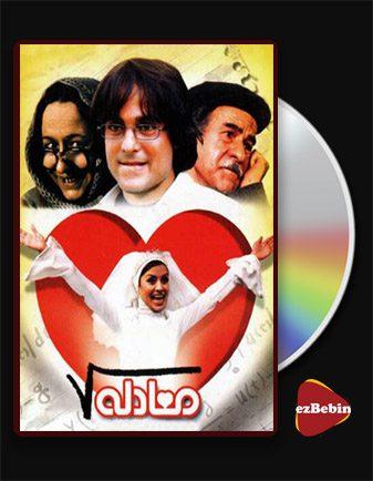 دانلود فیلم معادله با کیفیت عالی و لینک مستقیم Equation فیلم سینمایی ایرانی
