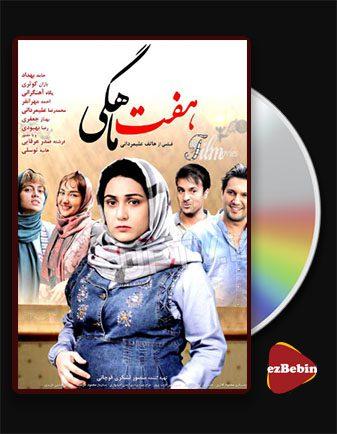دانلود فیلم هفت ماهگی با کیفیت عالی و لینک مستقیم 7 Months Pregnant فیلم سینمایی ایرانی