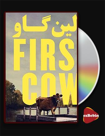 دانلود فیلم اولین گاو با دوبله فارسی فیلم First Cow 2019 با لینک مستقیم