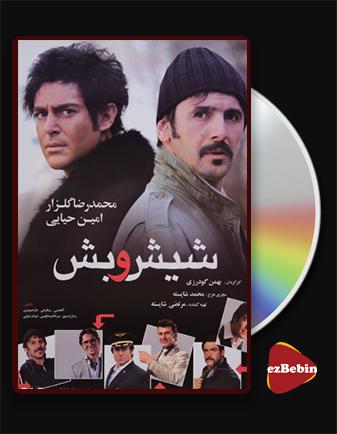 دانلود فیلم شیش و بش با کیفیت عالی و لینک مستقیم Six and Five فیلم سینمایی ایرانی