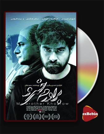 دانلود فیلم برادرم خسرو با کیفیت عالی و لینک مستقیم My Brother Khosrow فیلم سینمایی ایرانی