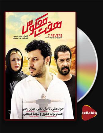 دانلود فیلم هفت معکوس با کیفیت عالی و لینک مستقیم Reversed Seven فیلم سینمایی ایرانی