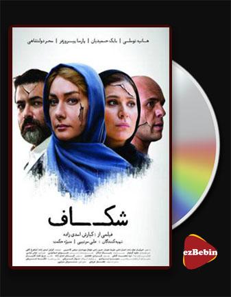 دانلود فیلم شکاف با کیفیت عالی و لینک مستقیم Shekaf فیلم سینمایی ایرانی