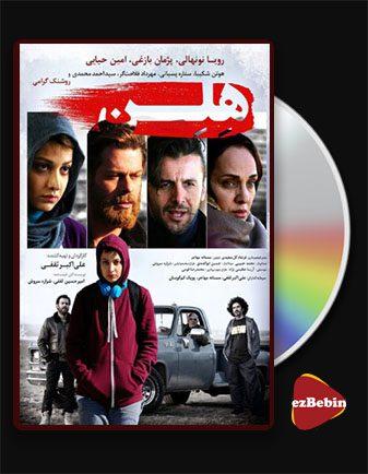 دانلود فیلم هلن با کیفیت عالی و لینک مستقیم Helen فیلم سینمایی ایرانی