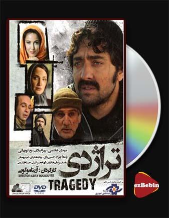 دانلود فیلم تراژدی با کیفیت عالی و لینک مستقیم Tragedy فیلم سینمایی ایرانی