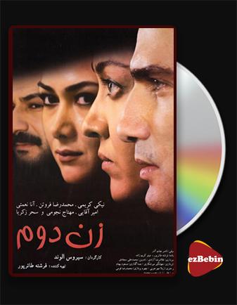 دانلود فیلم زن دوم با کیفیت عالی و لینک مستقیم The Second Wife فیلم سینمایی ایرانی