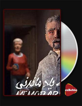 دانلود انیمیشن به یاد ماندنی با زیرنویس فارسی فیلم Memorable 2019 با لینک مستقیم