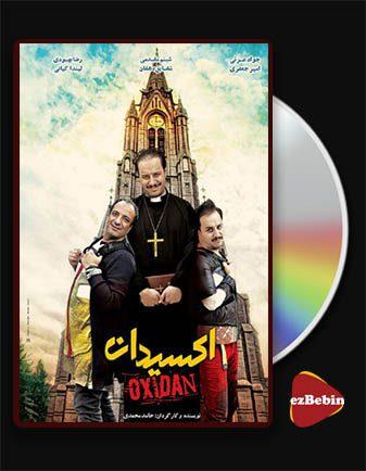 دانلود فیلم اکسیدان با کیفیت عالی و لینک مستقیم Oxidan فیلم سینمایی ایرانی