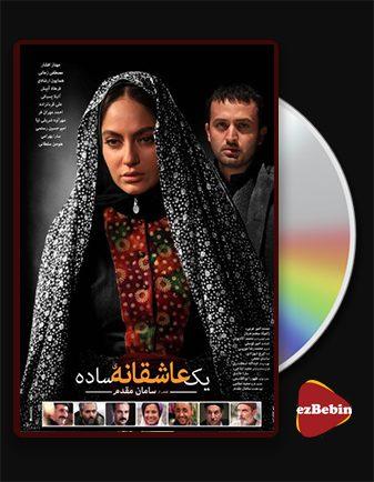 دانلود فیلم یک عاشقانه ساده با کیفیت عالی و لینک مستقیم Ye Asheghane-ye Sadeh فیلم سینمایی ایرانی