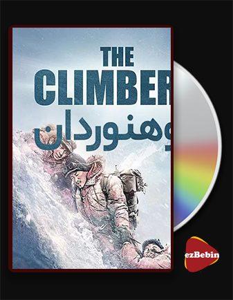 دانلود فیلم کوهنوردان با زیرنویس فارسی فیلم The Climbers 2019 با لینک مستقیم