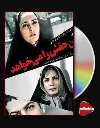 دانلود فیلم این زن حقش را میخواهد با کیفیت عالی و لینک مستقیم In Zan Haghash Ra Mikhahad فیلم سینمایی ایرانی