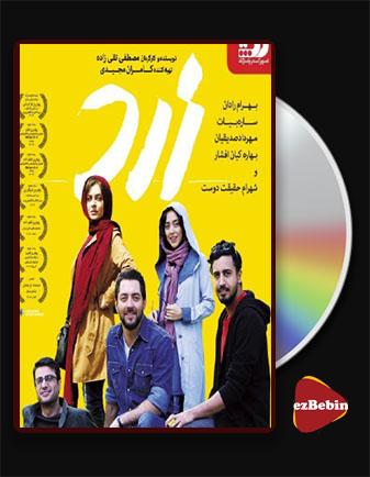 دانلود فیلم زرد با کیفیت عالی و لینک مستقیم Yellow فیلم سینمایی ایرانی