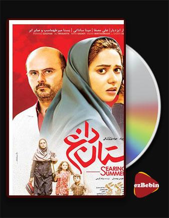 دانلود فیلم تابستان داغ با کیفیت عالی و لینک مستقیم Tabestan-e Dagh فیلم سینمایی ایرانی