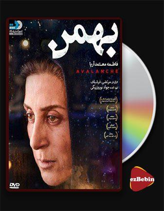 دانلود فیلم بهمن با کیفیت عالی و لینک مستقیم Avalanche فیلم سینمایی ایرانی