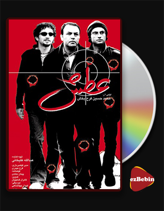 دانلود فیلم عطش با کیفیت عالی و لینک مستقیم Atash فیلم سینمایی ایرانی