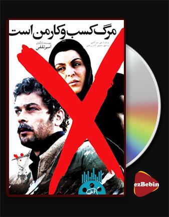 دانلود فیلم مرگ کسب و کار من است با کیفیت عالی و لینک مستقیم Marg kasb va kare man ast فیلم سینمایی ایرانی