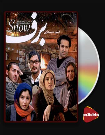 دانلود فیلم برف با کیفیت عالی و لینک مستقیم Barf فیلم سینمایی ایرانی