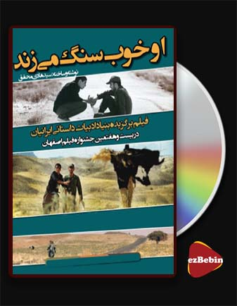 دانلود فیلم او خوب سنگ میزند با کیفیت عالی و لینک مستقیم She throws stones well فیلم سینمایی ایرانی