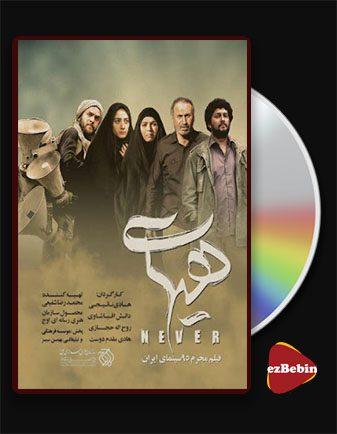 دانلود فیلم هیهات با کیفیت عالی و لینک مستقیم Never فیلم سینمایی ایرانی