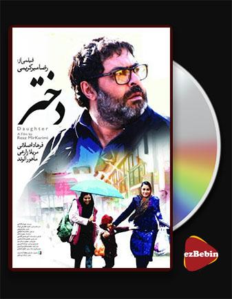 دانلود فیلم دختر با کیفیت عالی و لینک مستقیم Daughter فیلم سینمایی ایرانی