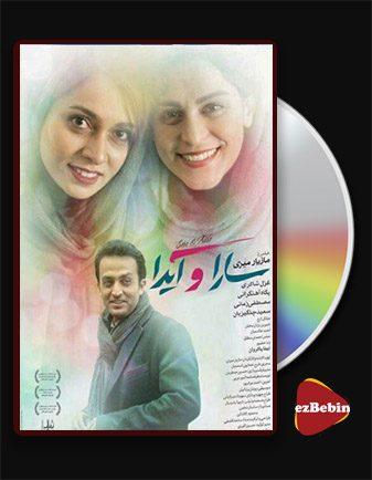 دانلود فیلم سارا و آیدا با کیفیت عالی و لینک مستقیم Sara and Ayda فیلم سینمایی ایرانی