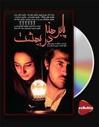دانلود فیلم پا برهنه در بهشت با کیفیت عالی و لینک مستقیم Barefoot in Paradise فیلم سینمایی ایرانی