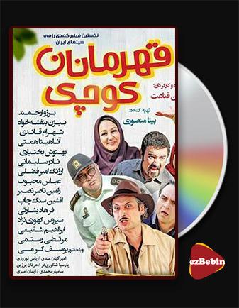دانلود فیلم قهرمانان کوچک با کیفیت عالی و لینک مستقیم Little Heroes فیلم سینمایی ایرانی