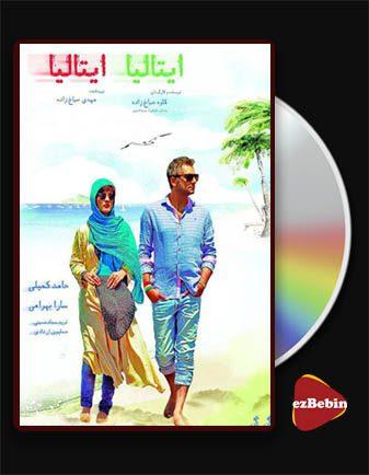 دانلود فیلم ایتالیا ایتالیا با کیفیت عالی و لینک مستقیم Italy Italy فیلم سینمایی ایرانی