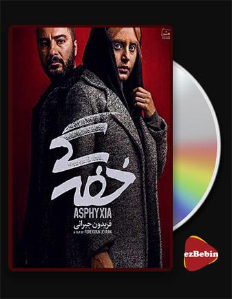 دانلود فیلم خفگی با کیفیت عالی و لینک مستقیم Asphyxia فیلم سینمایی ایرانی