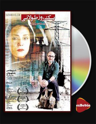 دانلود فیلم یک روز طولانی با کیفیت عالی و لینک مستقیم A long day فیلم سینمایی ایرانی