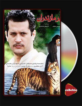 دانلود فیلم مایا ببر مازندران با کیفیت عالی و لینک مستقیم Maya Tiger of Mazandaran فیلم سینمایی ایرانی