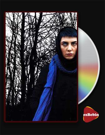 دانلود فیلم ماهی و گربه با کیفیت عالی و لینک مستقیم Mahi va gorbeh فیلم سینمایی ایرانی
