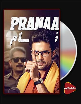 دانلود فیلم پرانام با زیرنویس فارسی فیلم Pranaam 2019 با لینک مستقیم