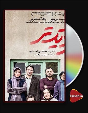 دانلود فیلم نزدیک تر با کیفیت عالی و لینک مستقیم Closer فیلم سینمایی ایرانی