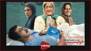 خوابم می آد فیلمی به کارگردانی رضا عطاران با لینک مستقیم