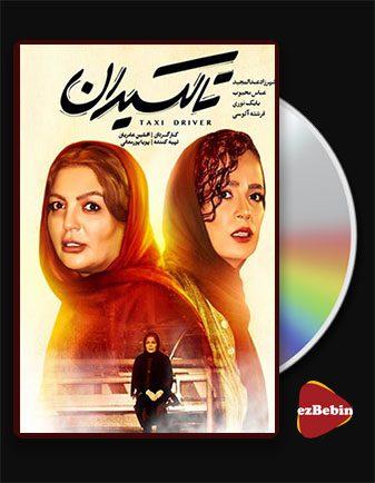 دانلود فیلم تاکسیران با کیفیت عالی و لینک مستقیم Taxi drivers فیلم سینمایی ایرانی