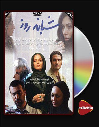 دانلود فیلم شبانه روز با کیفیت عالی و لینک مستقیم day and night فیلم سینمایی ایرانی