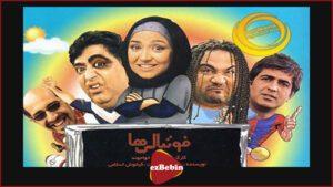فیلم فوتبالی ها به کارگردانی عباس خواجوند با لینک مستقیم