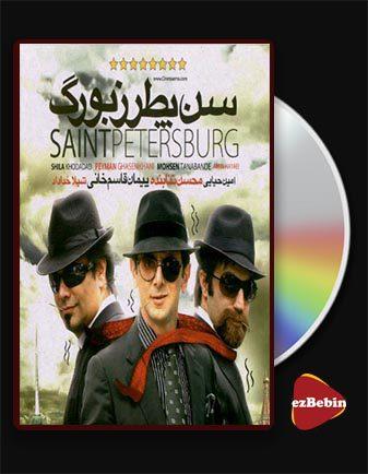 دانلود فیلم سن پطرزبورگ با کیفیت عالی و لینک مستقیم Saint Petersburg فیلم سینمایی ایرانی