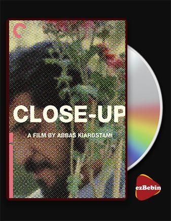 دانلود فیلم کلوزآپ با کیفیت عالی و لینک مستقیم Close-up فیلم سینمایی ایرانی