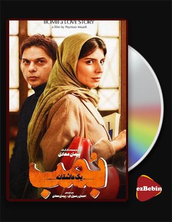 دانلود فیلم بمب یک عاشقانه با کیفیت عالی و لینک مستقیم Bomb: A Love Story فیلم سینمایی ایرانی