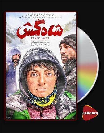 دانلود فیلم شاه کش با کیفیت عالی و لینک مستقیم Kingslayer فیلم سینمایی ایرانی
