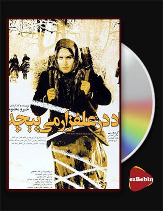دانلود فیلم باد در علفزار میپیچد با کیفیت عالی و لینک مستقیم Wind Blows in the Meadow فیلم سینمایی ایرانی