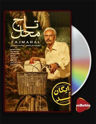 دانلود فیلم تاج محل با کیفیت عالی و لینک مستقیم Taj Mahal فیلم سینمایی ایرانی