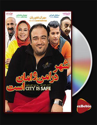 دانلود فیلم شهر امن و امان است با کیفیت عالی و لینک مستقیم The city is safe and secure فیلم سینمایی ایرانی