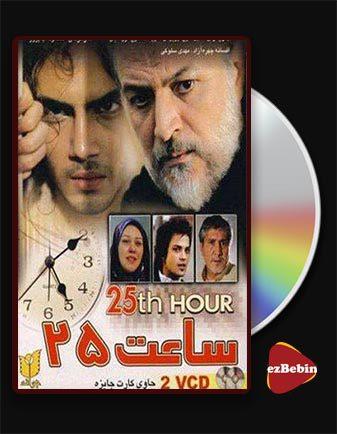 دانلود فیلم ساعت 25 با کیفیت عالی و لینک مستقیم at 25 o'clock فیلم سینمایی ایرانی