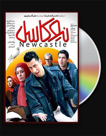 دانلود فیلم نیوکاسل با کیفیت عالی و لینک مستقیم Newcastle فیلم سینمایی ایرانی