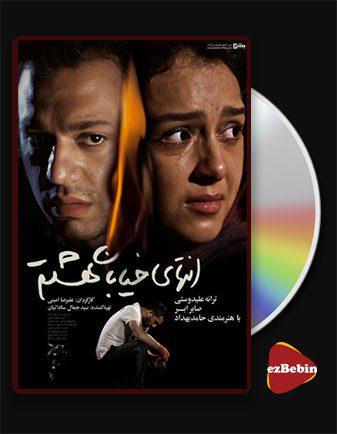 دانلود فیلم انتهای خیابان هشتم با کیفیت عالی و لینک مستقیم At the End of 8th Street فیلم سینمایی ایرانی